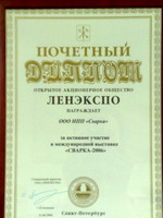 Почетный диплом ООО НПО СВАРКА