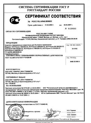 Сертификат соответствия ООО НПО СВАРКА